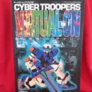 Virtual On Cyber Troopers illustration art fan book / SEGA Saturn, SS