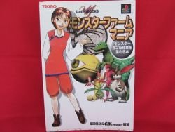 Monster Rancher mania complete guide book /PS1