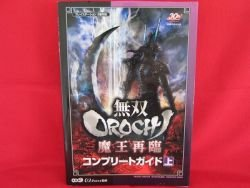 Warriors Orochi 2 complete guide book #1 /PS2,PSP