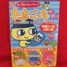 Tamagotchi + plus keitama promotion guide art book