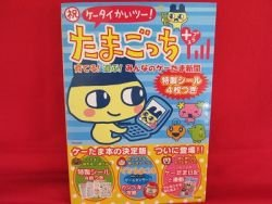 Tamagotchi + plus keitama promotion guide art book
