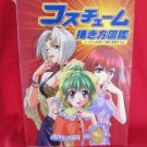 How to Draw Manga (Anime) book costume material collection encyclopedia #1