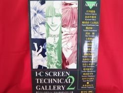 "How to Draw Manga (Anime) Book """"IC Screen Technical Gallery #2"""""