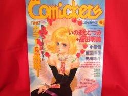 """""Comickers"""" winter/1996 Japanese Manga artist magazine book"