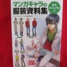 How To Draw Manga college official book/Cloth material collection