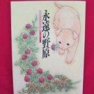 Ousaka Mieko 'Eien no Nohara' illustration art book /Purochichi,Tama-chan House