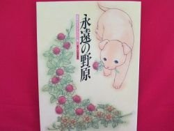 Ousaka Mieko 'Eien no Nohara' illustration art book /Purochichi,Tama-chan House