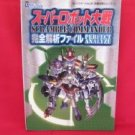 Super Robot Wars Scramble Commander perfect analyze book