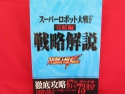 Super Robot Wars (Taisen) F Final complete strategy guide book /SEGA Saturn, SS