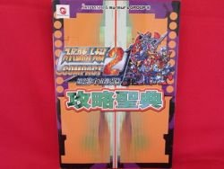 Super Robot Wars (Taisen) Compact 2 #2 strategy guide book /WonderSwan