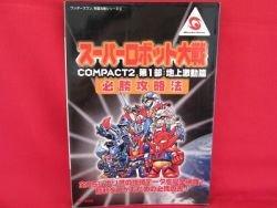 Super Robot Wars (Taisen) Compact 2 #1 strategy guide book /WonderSwan