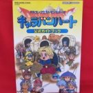 Dragon Quest Monsters Caravan Heart official guide book /Warrior