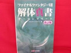 Final Fantasy VII 7 'Kaitai Shinsho Revision' complete strategy guide book