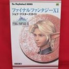 Final Fantasy XI job master guide book