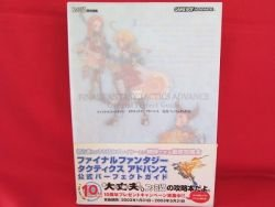 Final Fantasy Tactics Advance official perfect strategy guide book