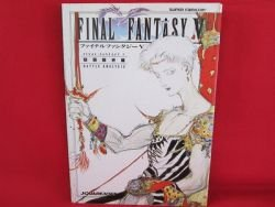 Final Fantasy V 5 battle analysis art book