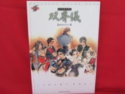 Soukaigi official strategy guide book /Playstation, PS1