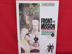 Front Mission official guide book