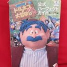 Torneko Last Hope Advance official perfect guide book /GAME BOY ADVANCE, GBA