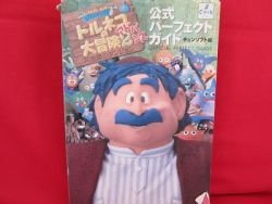 Torneko Last Hope Advance official perfect guide book /GAME BOY ADVANCE, GBA