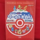 Pokemon Ruby Sapphire strategy guide book /GAME BOY ADVANCE, GBA