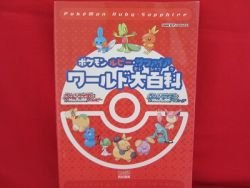 Pokemon Ruby Sapphire strategy guide book /GAME BOY ADVANCE, GBA