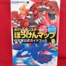 Pokemon Ruby Sapphire official strategy guide book / GAME BOY ADVANCE, GBA