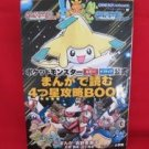 Pokemon Ruby Sapphire Manga strategy guide book