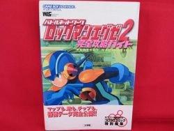 Mega Man Battle Network 2 perfect navigation book /GAME BOY ADVANCE, GBA