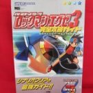 Mega Man Battle Network 3 perfect navigation guide book /GAME BOY ADVANCE, GBA