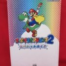 Super Mario Advance 2 spuecial strategy guide book
