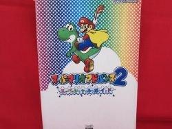 Super Mario Advance 2 spuecial strategy guide book