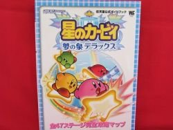 Kirby Nightmare in Dreamland complete guide book & sticker / GAME BOY ADVANCE, GBA