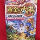 Golden Sun 1 (Ougon no Taiyo) strategy guide book /GAME BOY ADVANCE, GBA