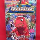 Dino Device official strategy guide book / GAME BOY ADVANCE, GBA