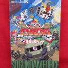 SD Gundam Force complete strategy guide book /GAME BOY ADVANCE, GBA