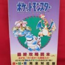 Pokemon Pocket Monsters Red Green Blue monster encyclopedia book