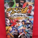 Pokemon Card GB 2 official guide book /GAME BOY, GB