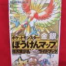 Pokemon Gold Silver official map guide book /GAME BOY, GB