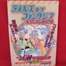 Tales of Phantasia Narikiri Dungeon strategy guide book /GAME BOY, GB