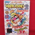 Wario Land II 2 perfect guide book /GAME BOY, GB
