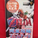 Legend of Zelda Ocarina of Time map guide book /NINTENDO 64, N64