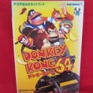 Donkey Kong 64 official strategy guide book