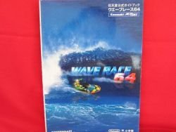 WAVE RACE 64 strategy guide book