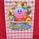Kirby 64 The Crystal Shards official strategy guide book