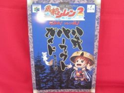 Shiren the Wanderer 2 perfect strategy guide book / NINTENDO 64, N64