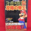 Super Mario 64 perfect strategy guide book