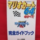 Mario Kart 64 complete guide book