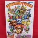 Mario Party 2 strategy guide book /NINTENDO 64, N64