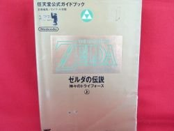 Legend of Zelda A Link to the Past strategy guide book #1
